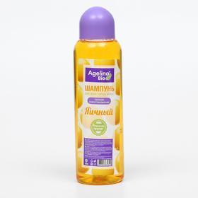 Шампунь Агелина BIO для всех типов волос, Яичный, 520 г
