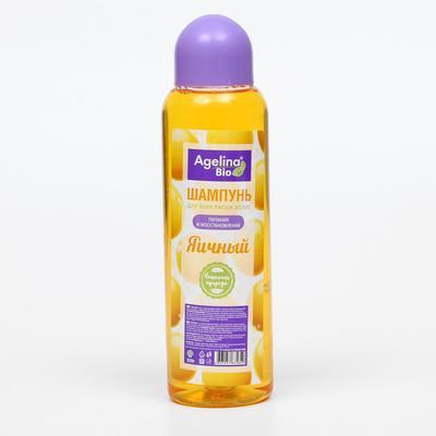 Шампунь Агелина BIO для всех типов волос, Яичный, 520 г - Фото 1