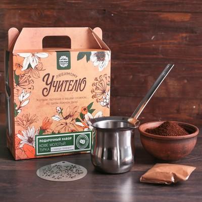 Подарочный набор «Любимому учителю»: кофе 50 г., турка 320 мл, специи 30 г., трафарет - Фото 1