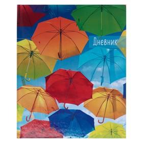 Дневник для 5-11 класса 'Зонтики', твёрдая обложка, глянцевая ламинация, 48 листов Ош