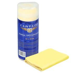 Замша протирочная Cartage, 43х32 см, ультравпитывающая, в тубе Ош