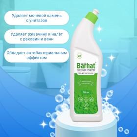 Чистящее средство для чистки и дезинфекции сантехники BARHAT, гель с щавелевой кислотой, 750гр Ош