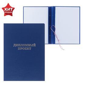 Папка для дипломных работ 'Дипломный проект' (без бумаги), синий Ош