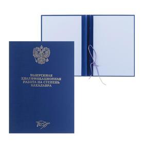 Папка Выпускная квалификационная работа на степень бакалавра, синяя Ош