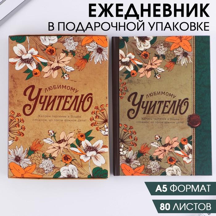 """Ежедневник в подарочной коробке """"Дорогому учителю"""", 80 листов"""
