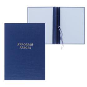 Папка для Курсовых работ (без бумаги), синяя Ош