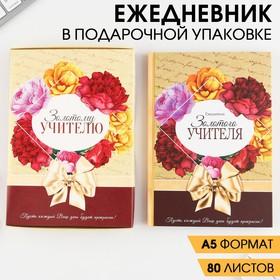 Ежедневник в подарочной коробке 'Золотому учителю', 80 листов Ош