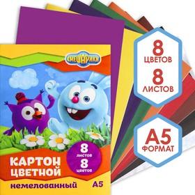 """Картон цветной не мелованный А5, 8 листов, 8 цветов """"СМЕШАРИКИ"""", плотность 220гм2"""