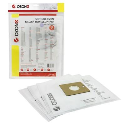 Мешки-пылесборники SE-04 Ozone синтетические для пылесоса, 3 шт - Фото 1