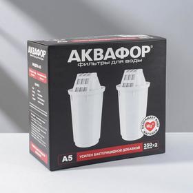 """Набор сменных картриджей """"Аквафор. А-5"""", 2 шт, обогащает воду магнием"""