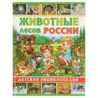 Детская энциклопедия «Животные лесов России»
