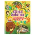 Энциклопедия для детей «Лесные животные»