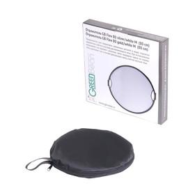 Отражатель GB Flex 80 silver/white M, диаметр 80 см