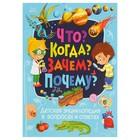 Детская энциклопедия в вопросах и ответах «Что? Когда? Зачем? Почему?»