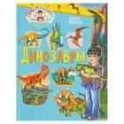 Почемучкины книжки «Динозавры»