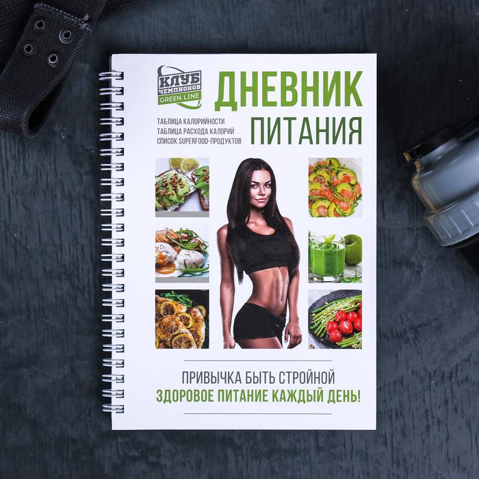Дневник людей на диете