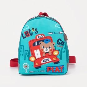 Рюкзак детский, отдел на молнии, цвет бирюзовый