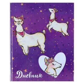Дневник школьника 1-4 класс «Лама», твёрдая обложка, глянцевая ламинация, 48 листов Ош