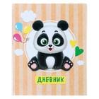 Дневник школьника 1-4 класс «Панда», твёрдая обложка, глянцевая ламинация, 48 листов