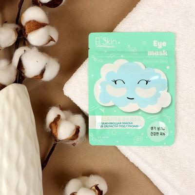 Увлажняющая маска El`Skin для области под глазами, 14 шт