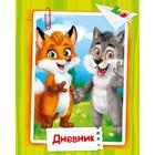 """Дневник для 1-4 класса """"Волк и лиса"""", твёрдая обложка, глянцевая ламинация, 48 листов"""