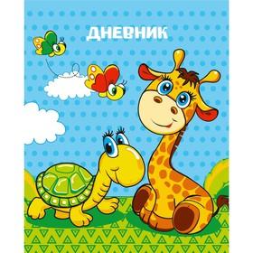 Дневник для 1-4 класса 'Жираф', твёрдая обложка, глянцевая ламинация, 48 листов Ош