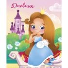 """Дневник для 1-4 класса """"Принцесса"""", твёрдая обложка, глянцевая ламинация, 48 листов"""