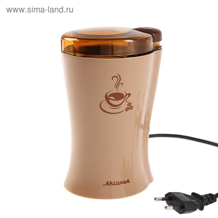"""Кофемолка """"АКСИНЬЯ"""" КС-601, электрическая, 200 Вт, 70 г, бежевая"""