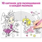 Раскраски для девочек набор «Для маленьких принцесс», 8 шт. по 12 стр. - Фото 3