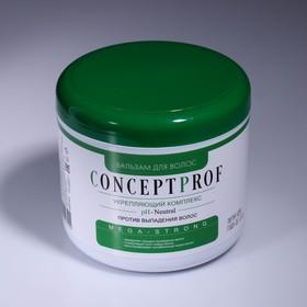 """Бальзам для волос Conceptprof """"Укрепляющий комплекс"""" Mega-Strong, 500 мл"""