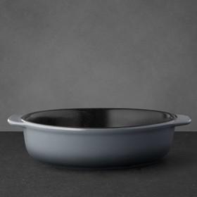Блюдо для запекания круглое маленькое Gem 24.5×21×5.5 см