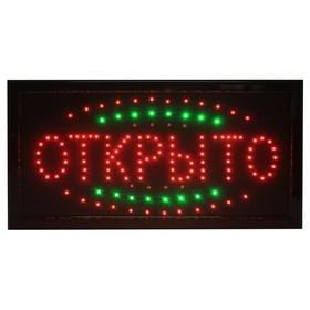 Вывеска светодиодная LED 'Открыто', 220V Ош