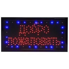 Вывеска светодиодная LED 'Добро пожаловать' Ош