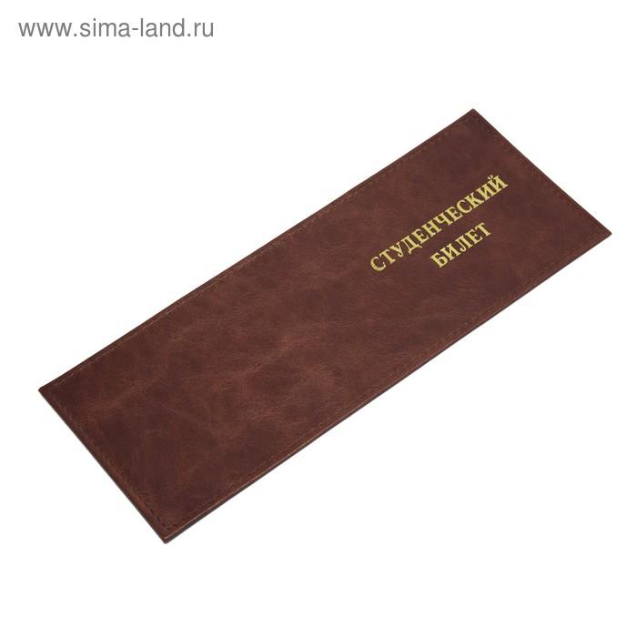 Обложка для студенческого билета У601, рыжий, пулл-ап