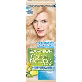 Краска для волос Garnier Color Naturals, тон 1002, жемчужный ультраблонд