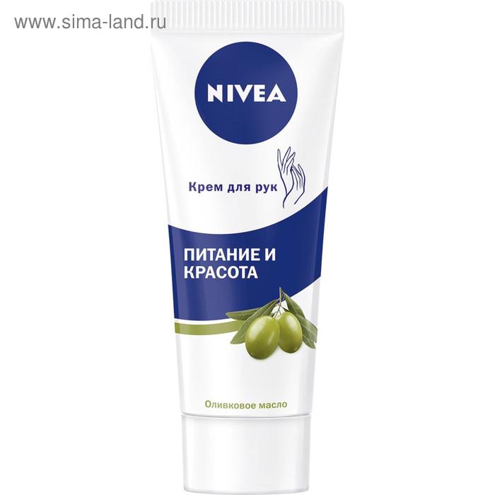 Крем для рук Nivea «Питание и красота», 75 мл