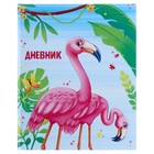Дневник школьника 1-4 класс «Фламинго 2», твёрдая обложка, глянцевая ламинация, 48 листов