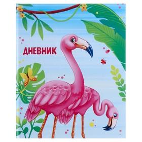 Дневник школьника 1-4 класс «Фламинго 2», твёрдая обложка, глянцевая ламинация, 48 листов Ош