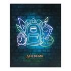 Дневник школьный, 1-4 класс «Школа», твёрдая обложка, глянцевая ламинация, 48 листов