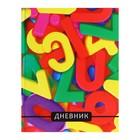 Дневник школьника 1-4 класс «Цифры», твёрдая обложка, глянцевая ламинация, 48 листов