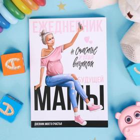 Ежедневник будущей мамы