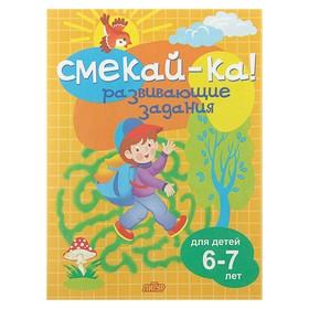 «Развивающие задания для детей 6-7 лет», Бортникова Е. Ф. Ош