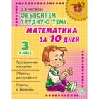 Математика за 10 дней. 3 класс. Чистякова О. В.