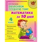 Математика за 10 дней. 4 класс. Чистякова О. В.