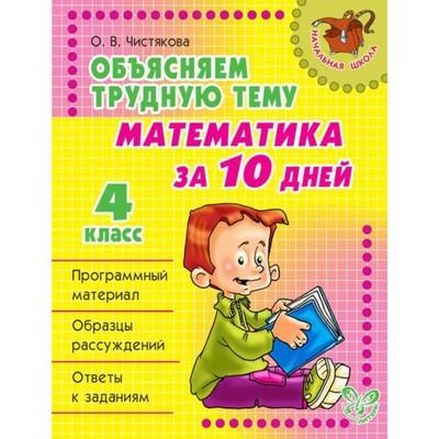 Математика за 10 дней. 4 класс. Чистякова О. В. - Фото 1