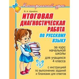 Контрольный урок. Итоговая диагностическая работа по русскому языку. 4 класс. Шукейло В. А.