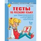 Тесты по русскому языку для тематического и итогового контроля. 7 класс. Ушакова О. Д.