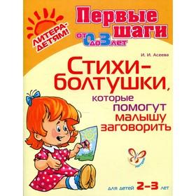 Методическое пособие (рекомендации). Стихи-болтушки,которые помогут малышу заговорить 2-3 лет. Асеева И. И.