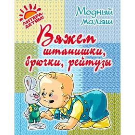 Модный малыш. Вяжем штанишки, брючки, рейтузы. Андреева Р. П. Ош