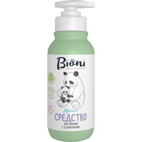 Средство для купания Bioni, с календулой и экстрактом зародышей пшеницы, 250 мл